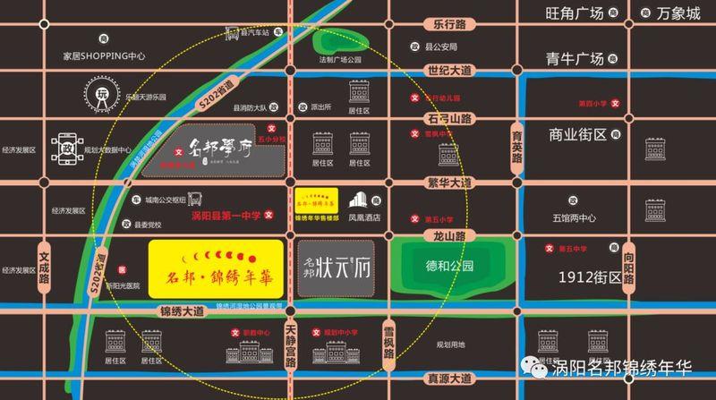 渦陽錦繡年華2.jpg